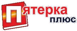 Пятерка Плюс — Рекламное агентство Логотип